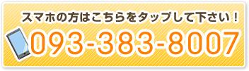 0933838007